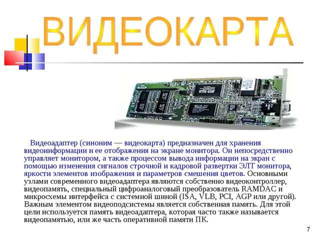 Видеоадаптер (синоним — видеокарта) предназначен для хранения видеоинф...