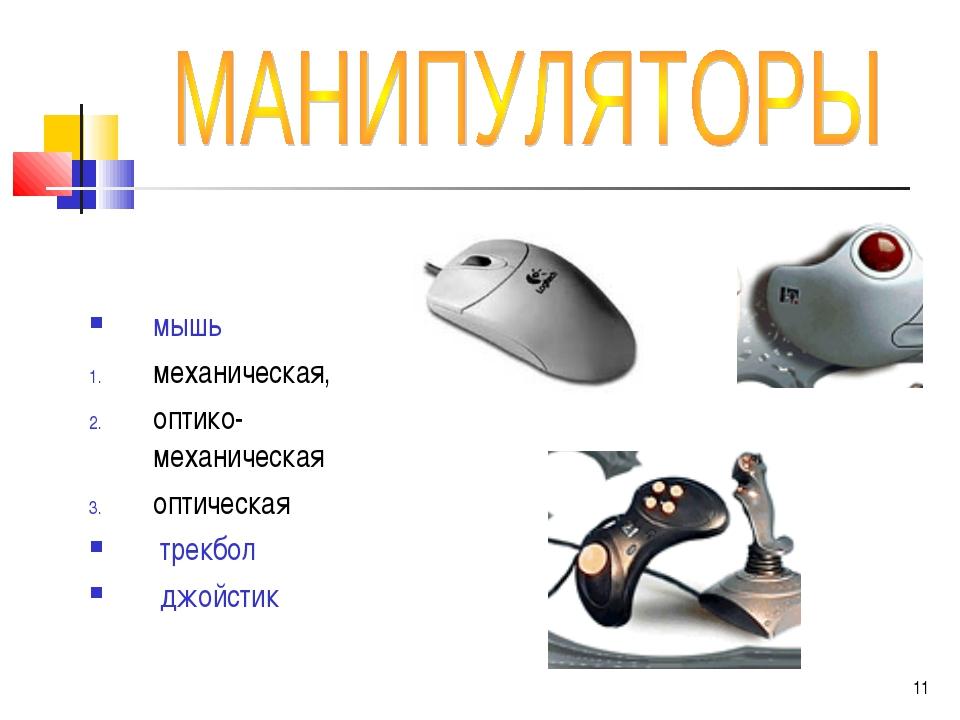 мышь механическая, оптико-механическая оптическая трекбол джойстик *