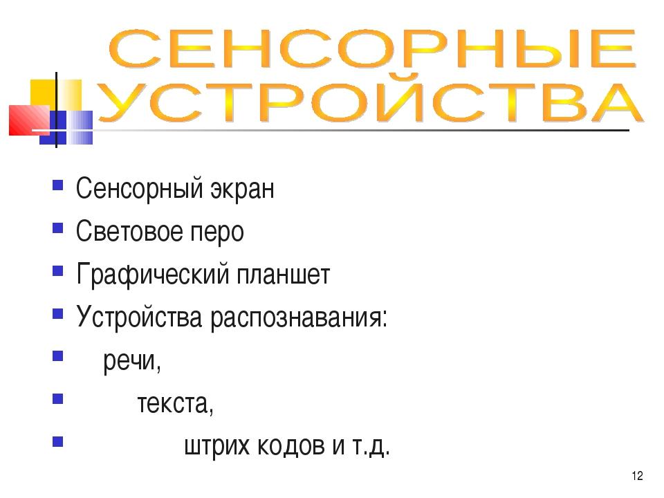 Сенсорный экран Световое перо Графический планшет Устройства распознавания: р...