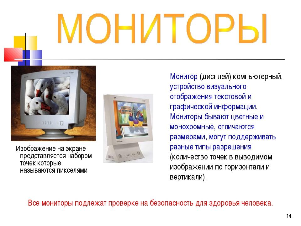 Изображение на экране представляется набором точек которые называются пиксел...