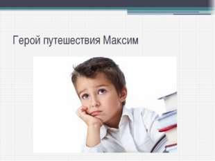 Герой путешествия Максим