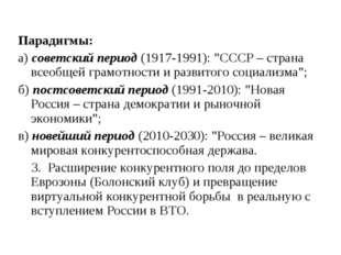 """Парадигмы: а) советский период (1917-1991): """"СССР – страна всеобщей грамотнос"""