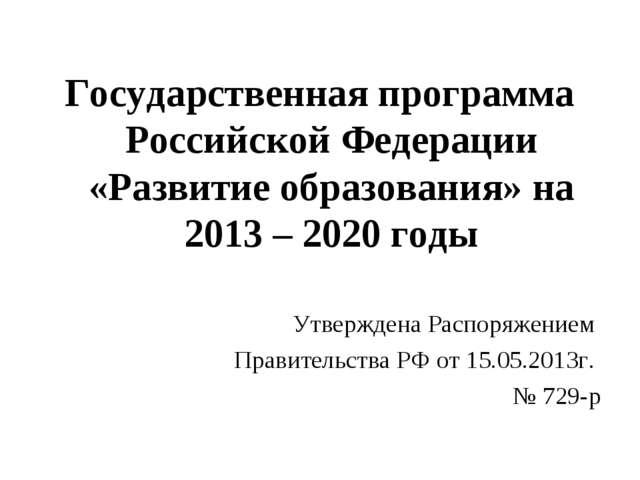 Государственная программа Российской Федерации «Развитие образования» на 2013...