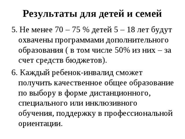 Результаты для детей и семей 5. Не менее 70 – 75 % детей 5 – 18 лет будут охв...