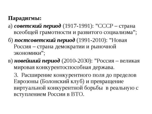"""Парадигмы: а) советский период (1917-1991): """"СССР – страна всеобщей грамотнос..."""