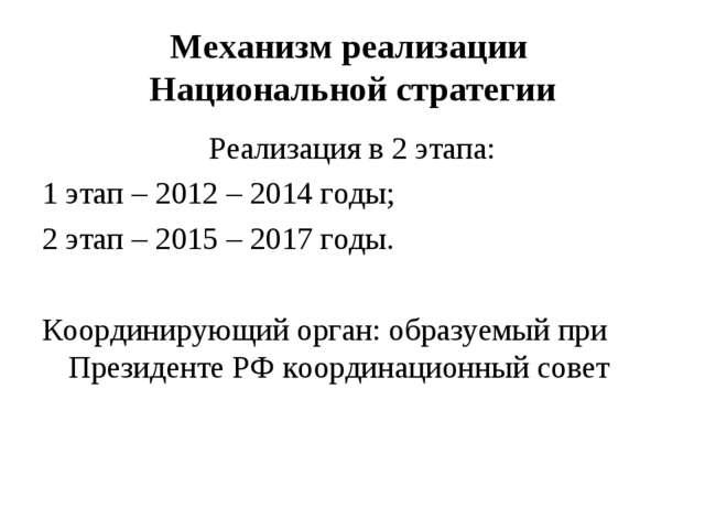 Механизм реализации Национальной стратегии Реализация в 2 этапа: 1 этап – 201...