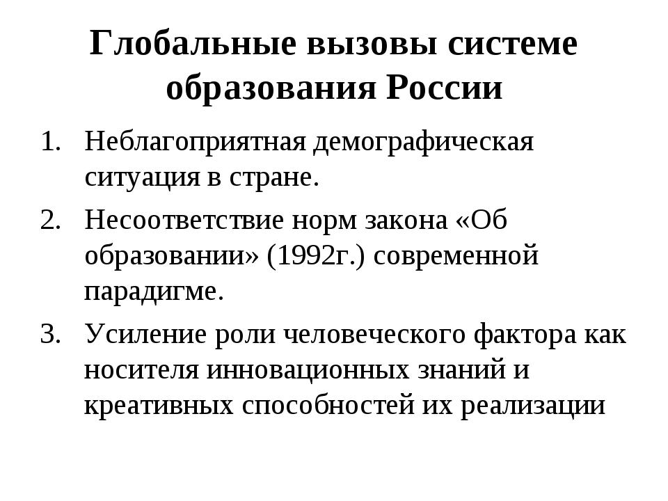 Глобальные вызовы системе образования России Неблагоприятная демографическая...