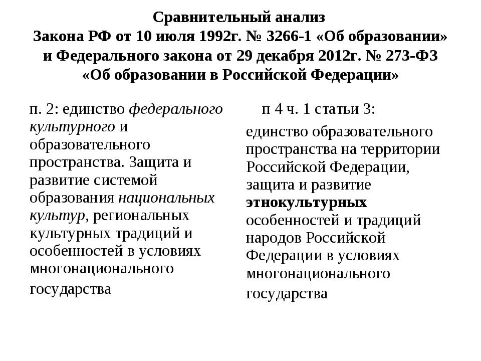 Сравнительный анализ Закона РФ от 10 июля 1992г. № 3266-1 «Об образовании» и...