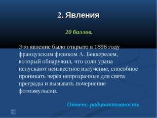 2. Явления 20 баллов. Это явление было открыто в 1896году французским физико