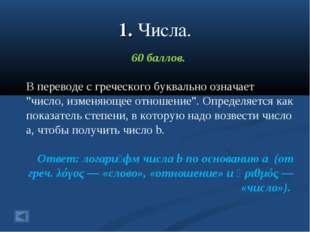 """1. Числа. 60 баллов. В переводе с греческого буквально означает """"число, измен"""