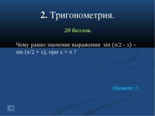 2. Тригонометрия. 20 баллов. Чему равно значение выражения sin (π/2 - x) – si