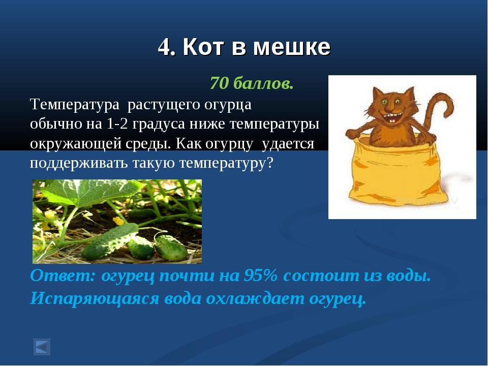 4. Кот в мешке 70 баллов. Температура растущего огурца обычно на 1-2 градуса...