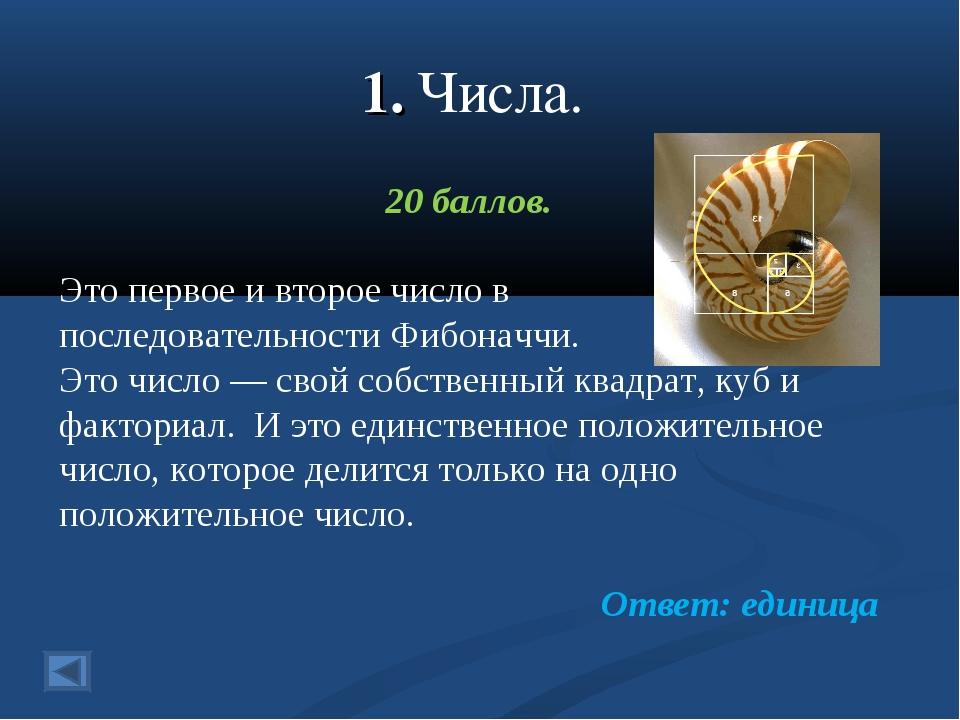 1. Числа. 20 баллов. Это первое и второе число в последовательности Фибоначчи...