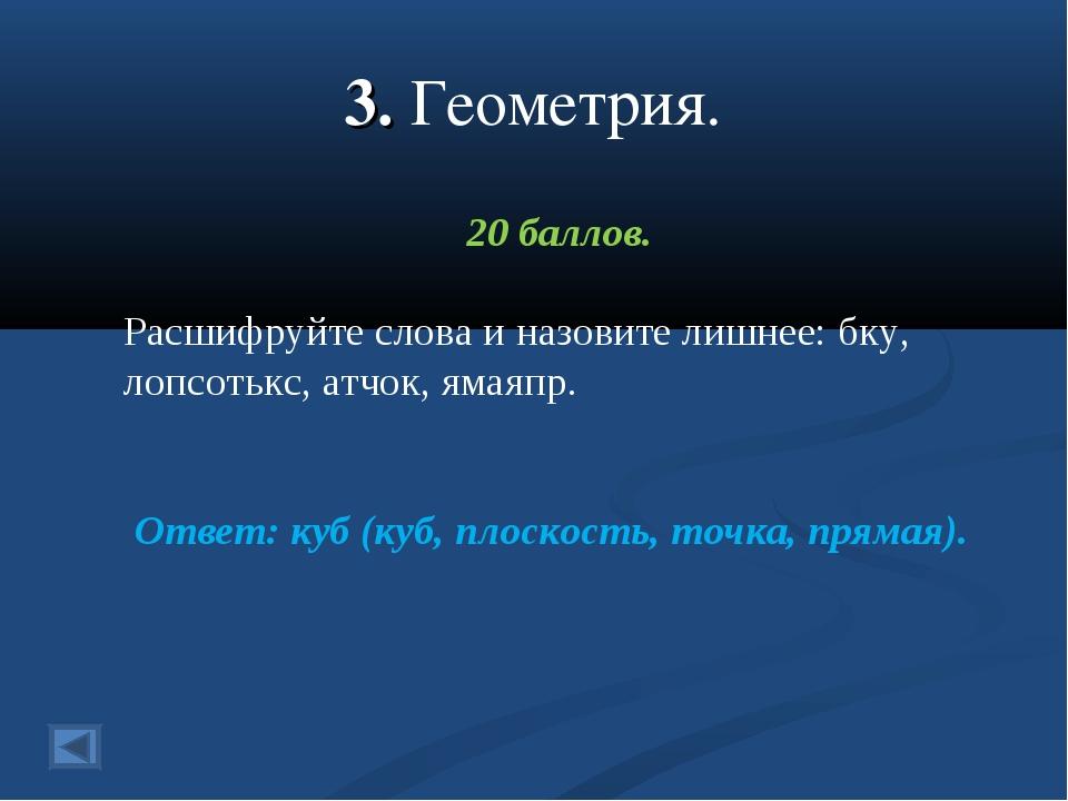 3. Геометрия. 20 баллов. Расшифруйте слова и назовите лишнее: бку, лопсотькс,...