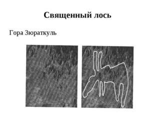 Священный лось Гора Зюраткуль