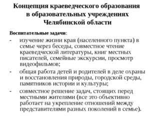 Концепция краеведческого образования в образовательных учреждениях Челябинско