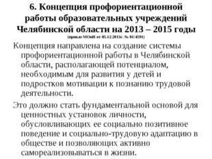 6. Концепция профориентационной работы образовательных учреждений Челябинской