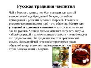 Русская традиция чаепития Чай в России с давних пор был поводом для долгой не