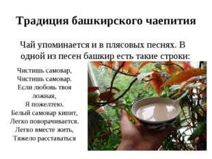 Традиция башкирского чаепития Чай упоминается и в плясовых песнях. В одной из