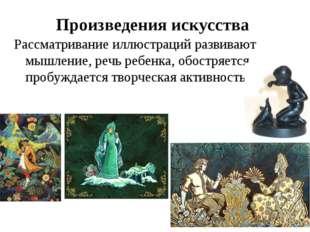 Произведения искусства Рассматривание иллюстраций развивают мышление, речь ре
