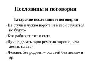 Пословицы и поговорки Татарские пословицы и поговорки «Не стучи в чужие ворот