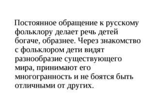 Постоянное обращение к русскому фольклору делает речь детей богаче, образнее