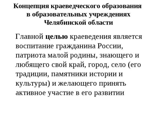 Концепция краеведческого образования в образовательных учреждениях Челябинско...