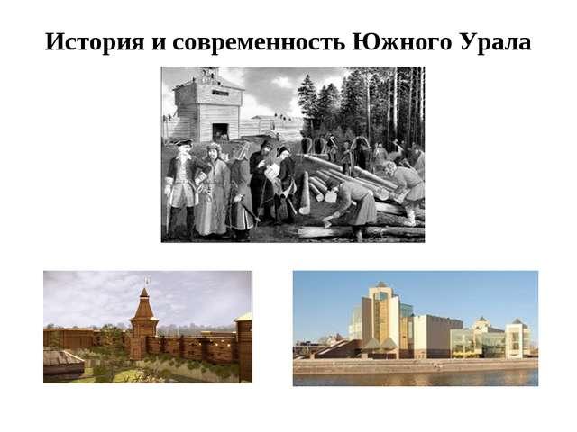 История и современность Южного Урала