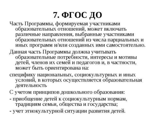 7. ФГОС ДО Часть Программы, формируемая участниками образовательных отношений...