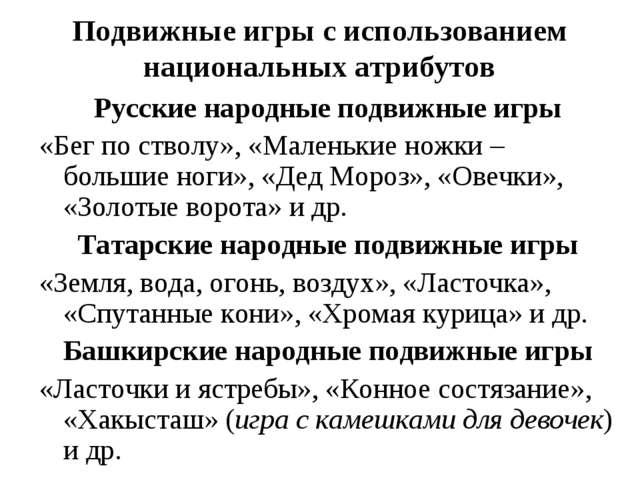 Подвижные игры с использованием национальных атрибутов Русские народные подви...