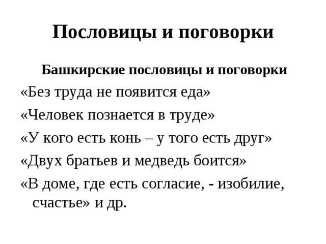 Пословицы и поговорки Башкирские пословицы и поговорки «Без труда не появится...