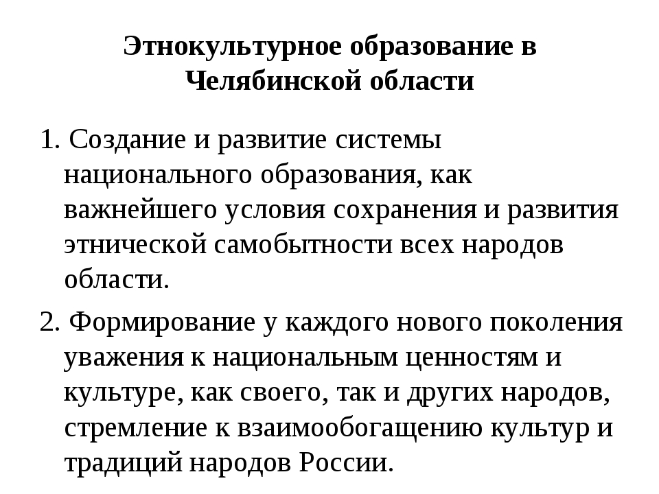 Этнокультурное образование в Челябинской области 1. Создание и развитие систе...