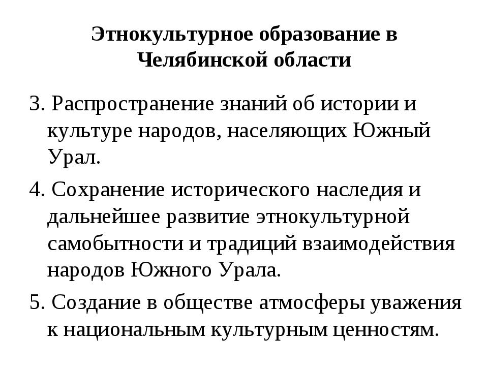Этнокультурное образование в Челябинской области 3. Распространение знаний об...