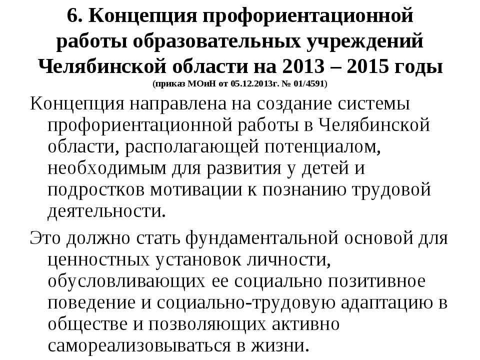 6. Концепция профориентационной работы образовательных учреждений Челябинской...