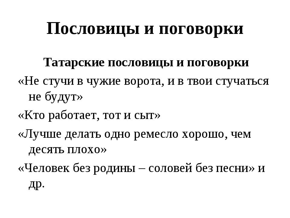 Пословицы и поговорки Татарские пословицы и поговорки «Не стучи в чужие ворот...