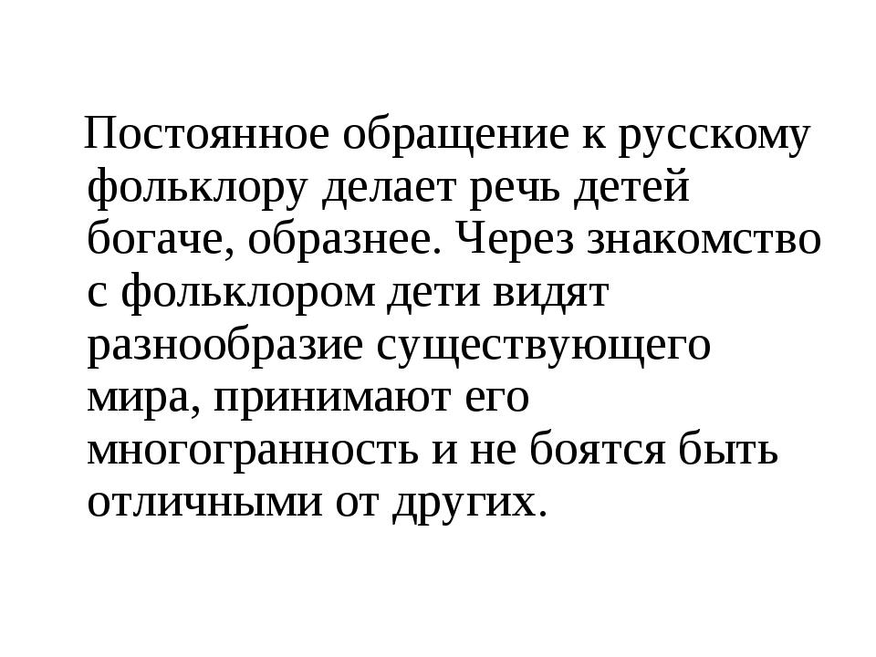 Постоянное обращение к русскому фольклору делает речь детей богаче, образнее...