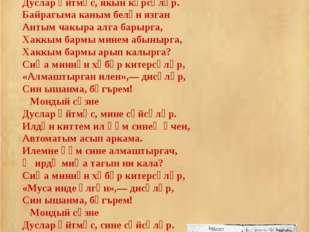 Ышанма Сиңа миннән хәбәр китерсәләр, «Ул егылган арып», — дисәләр, Син ышанма