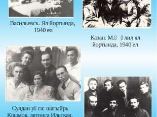 Тарихтан … Васильевск. Ял йортында, 1940 ел Казан. М.Җәлил ял йортында, 1940