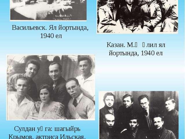 Тарихтан … Васильевск. Ял йортында, 1940 ел Казан. М.Җәлил ял йортында, 1940...