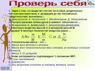 Идея о том, что вещество состоит из атомов, разделенных пустым пространством