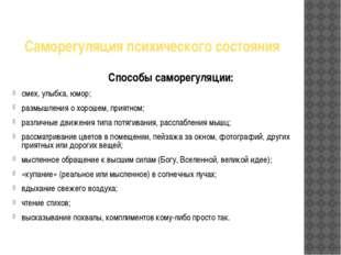 Профилактика профессионального выгорания Советы: Будьте внимательны к себе: э