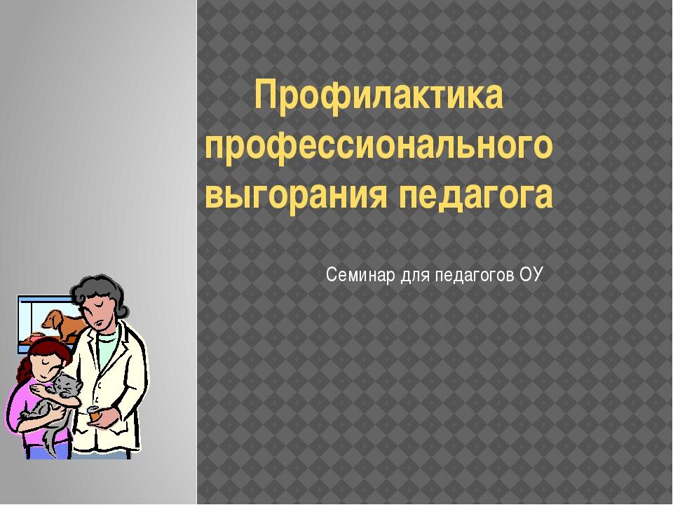 Факторы напряженности педагога Особая ответственность педагога за выполнение...