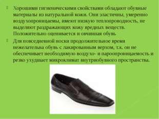 Хорошими гигиеническими свойствами обладают обувные материалы из натуральной
