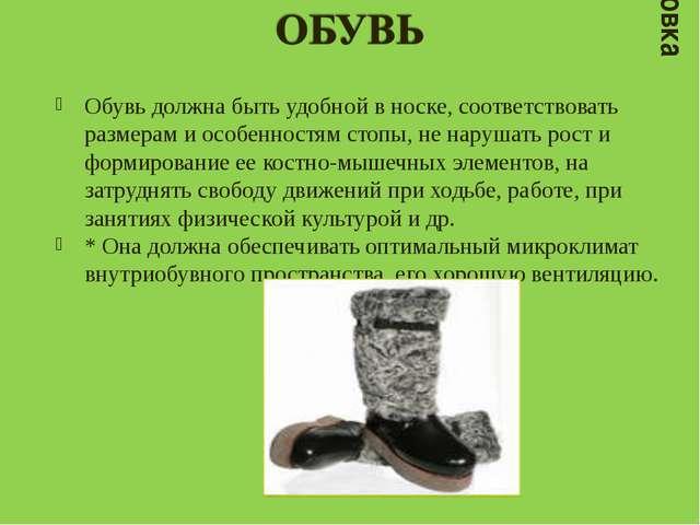 Обувь должна быть удобной в носке, соответствовать размерам и особенностям ст...