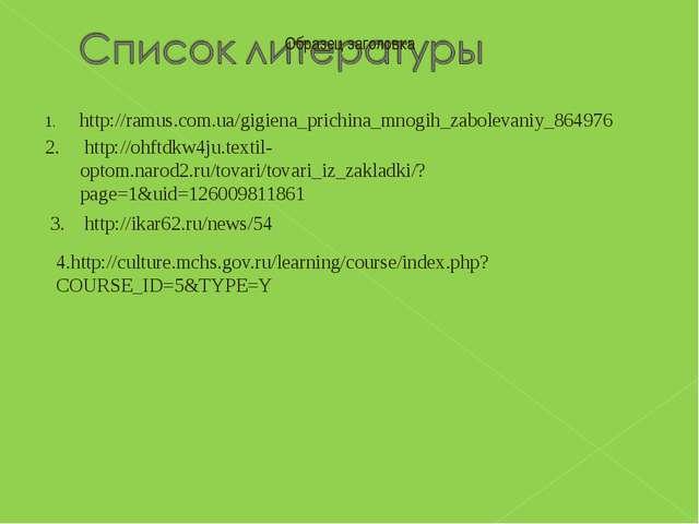 http://ramus.com.ua/gigiena_prichina_mnogih_zabolevaniy_864976 2. http://ohft...