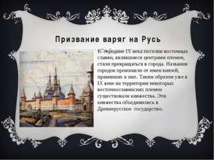 Призвание варяг на Русь К середине IX века поселки восточных славян, являвшие