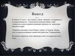 Вывод К началу IX века у восточных славян начинает складываться государственн