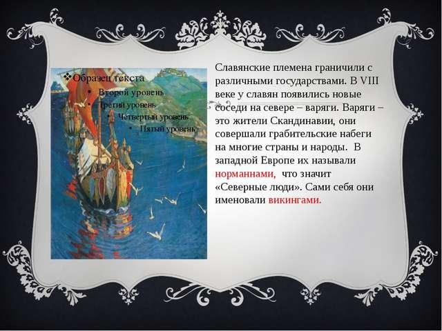 Славянские племена граничили с различными государствами. В VIII веке у славян...