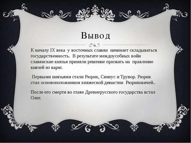 Вывод К началу IX века у восточных славян начинает складываться государственн...