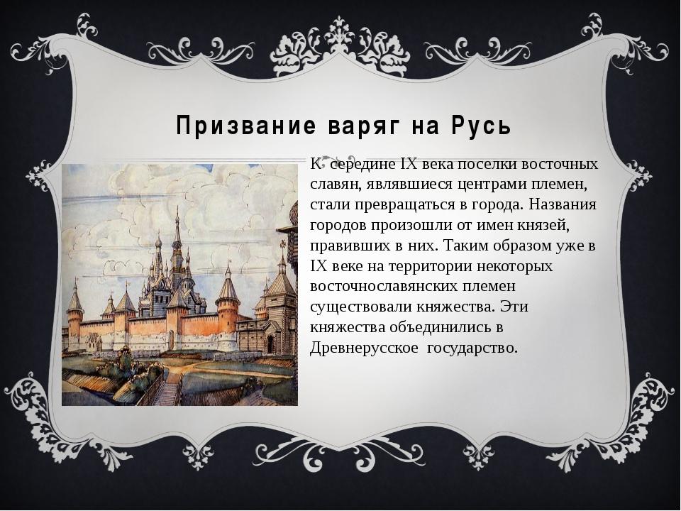 Призвание варяг на Русь К середине IX века поселки восточных славян, являвшие...